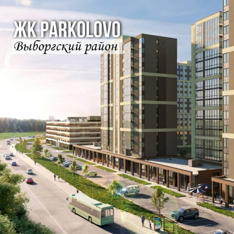 Стартовали продажи нового ЖК Parkolovo